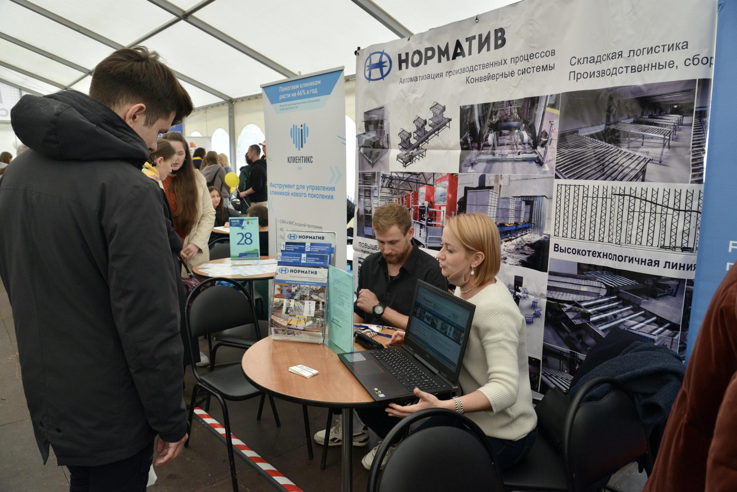 Молодежный карьерный форум 2021